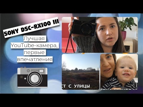 SONY DSC RX100 III КАМЕРА ДЛЯ ВИДЕО