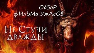 """ОБЗОР ФИЛЬМА """"Не стучи дважды"""""""