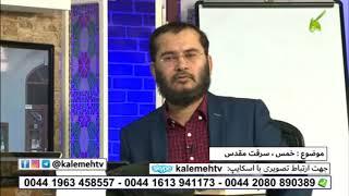 تماس آخوندی که قرار است شبکه کلمه را بزعم خود خلع سلاح کند!