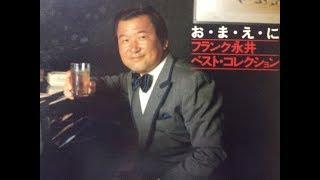 フランク永井 - 大阪ろまん