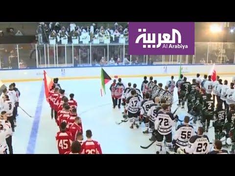 انتشار واسع لهوكي الجليد في الكويت