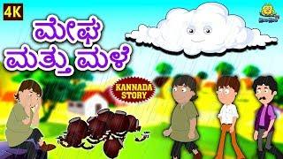 Kannada Moral Stories for Kids - ಮೇಘ ಮತ್ತು ಮಳೆ | Cloud and Rain | Kannada Fairy Tales | Koo Koo TV