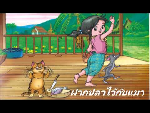 สุภาษิต คำพังเพยไทย