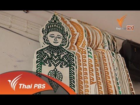 ทั่วถิ่นแดนไทย  : รักษ์เมืองน่าน ชุมชนตำบลในเวียง จ.น่าน  (16 พ.ค. 58)