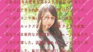 若手モデルが続々登場!「10代のモグラ女子」たちが可愛すぎる 松川菜々花 検索動画 24