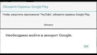 Необходимо войти в аккаунт Google - решение