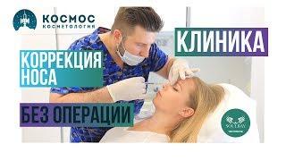 Клиника. Контурная пластика носа филлером