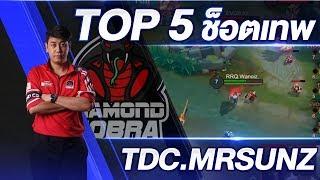 Top 5 ช็อตเทพ - TDC.MRSUNZ