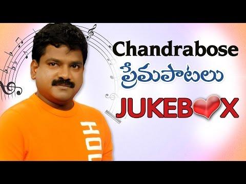 Chandrabose Best Telugu Love Songs || Jukebox