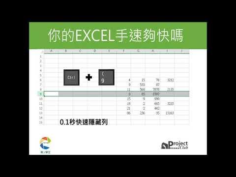 EXCEL實用快捷鍵教學| 好用EXCEL快捷鍵| 實用EXCEL快捷鍵