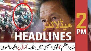 ARYNews Headlines | 2 PM | 16th June 2021