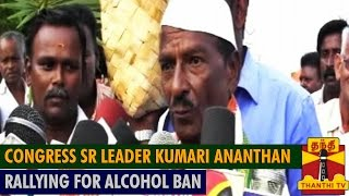 Tamil Nadu Congress Senior Leader Kumari Ananthan rallying for Alcohol Ban