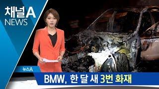 BMW, 한달 새 3번 '활활'…국토부서 집중조사 thumbnail