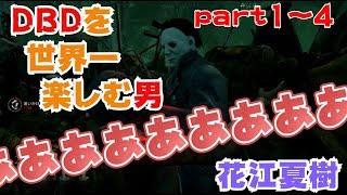 Dead by Daylight を世界一楽しむ男 花江夏樹  part1~4