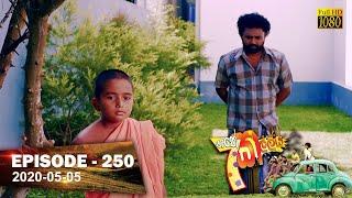 Hathe Kalliya | Episode 250 | 2020-05-05 Thumbnail