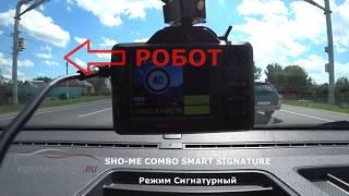 SHO-ME COMBO SMART SIGNATURE против РОБОТА
