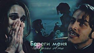 Leon & Hilal (Vatanim Sensin) Береги меня / take care of me