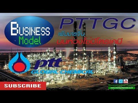 Business Model | PTTGC เพิ่มมาร์จิ้นบนห่วงโซ่ปิโตรเคมี #07/03/18