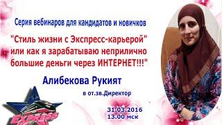 Стиль жизни с Рукият Алибековой