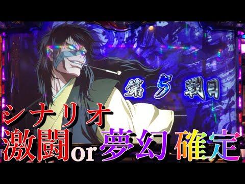 スロット バジリスク絆2 開始画面