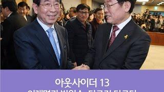 양필승의 아웃사이더 13탄: 이재명과 박원순, 다르긴 다르다!