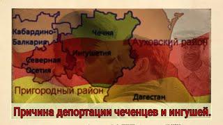 Причина депортации Вайнахов.