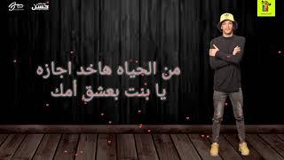 مهرجان فاكهه بمتلكها ( هما خانوا 2 )  القمة الدخلاوية
