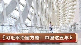 《习近平治国方略:中国这五年》 第三集 合作共赢 | CCTV