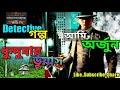 Detective Golpo | Dhundumar Dooars | Rahasya Golpo | Ami Arjun