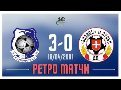 CHERNOMORETS TV: Черноморец - Волынь. 16.04.2001 г.