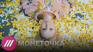 Монеточка о клипе «Запорожец» и новом альбоме «Раскраски для взрослых»