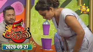 Hiru TV | Danna 5K Season 2 | EP 176 | 2020-09-27 Thumbnail