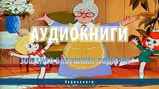 Аудиокниги. Зощенко Бабушкин подарок