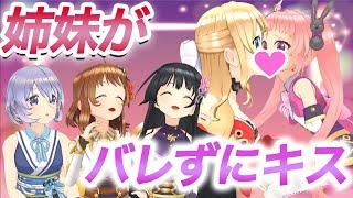 【ドッキリ】姉妹にバレずにキスできるか検証してみたw【イヤホンガンガンゲーム】