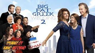 Русский трейлер - Моя большая Греческая свадьба 2