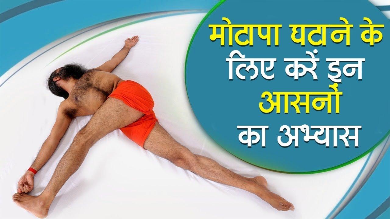मोटापा (Obesity) घटाने के लिए करें इन आसनों का अभ्यास || Swami Ramdev