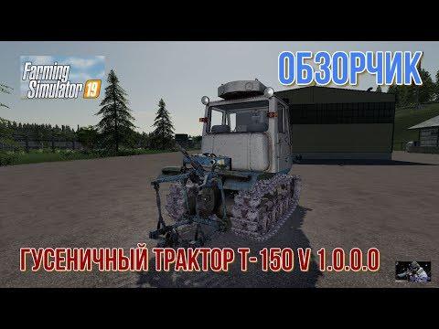 ОБЗОР МОДА НА Farming Simulator 19 ГУСЕНИЧНЫЙ ТРАКТОР Т-150 V 1.0.0.0