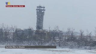Последний день обороны Донецкого аэропорта