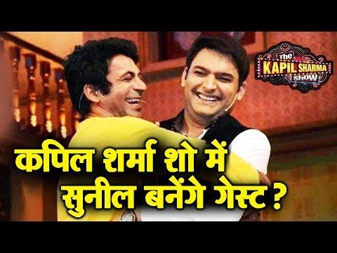 The Kapil Sharma Show में GUEST बनकर आ सकते है Sunil Grover | धमाकेदार Episode