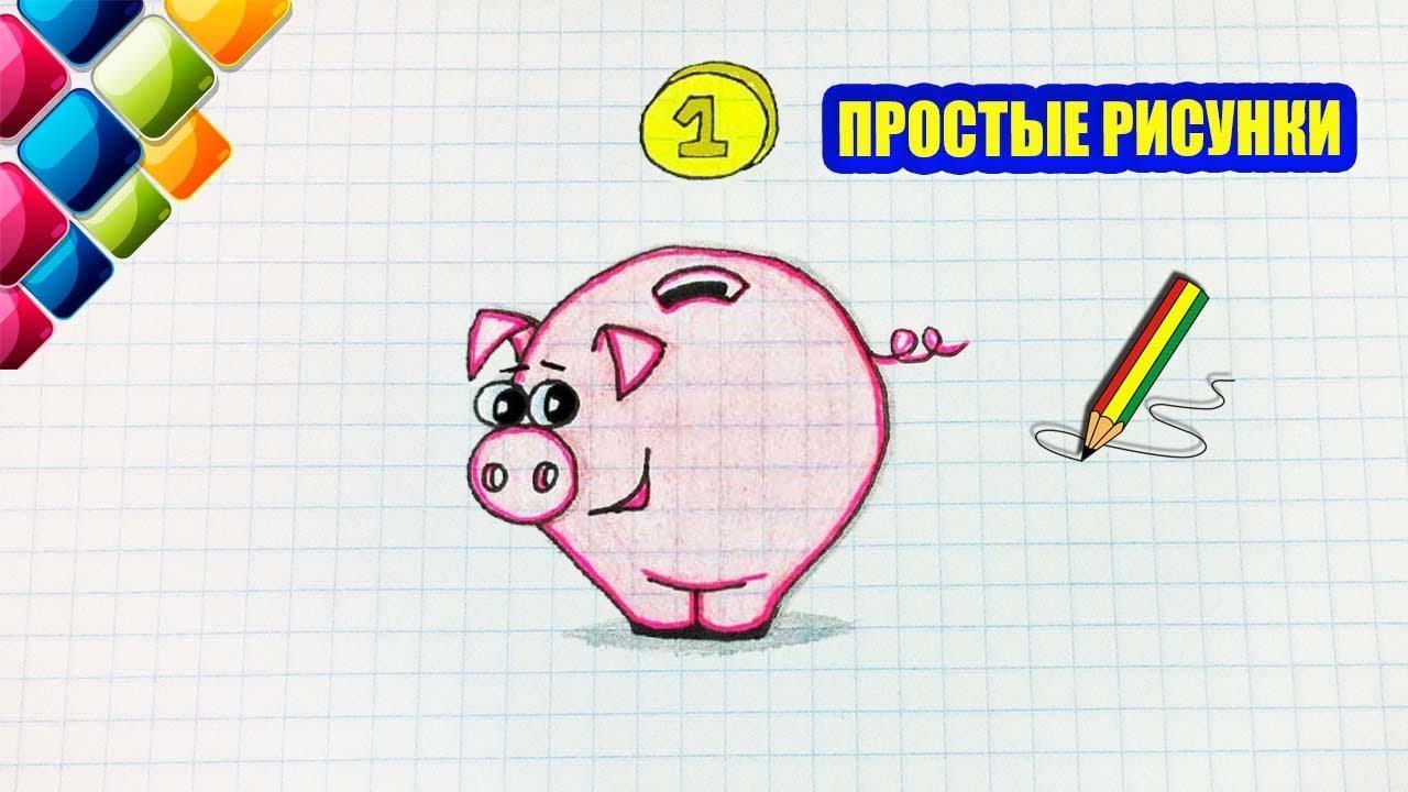 Простые рисунки #455 Как нарисовать милую Свинку копилку 🐷