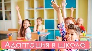 Как помочь ребенку адаптироваться в новом классе. Мамина школа