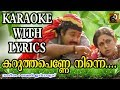 Karutha Penne Ninne Kanan Karaoke with Lyrics | Thenmavin Kombathu | Malayalam Movie Songs Karaoke Mp3