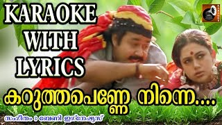 Karutha Penne Ninne Kanan Karaoke with Lyrics | Thenmavin Kombathu | Malayalam Movie Songs Karaoke