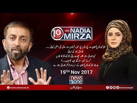 10pm with Nadia Mirza | 19-November-2017 | Dr Farooq Sattar |