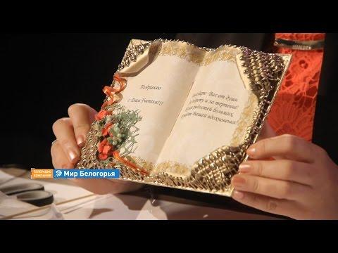 «Ручная работа». Книга-открытка своими руками (14.09.2016)