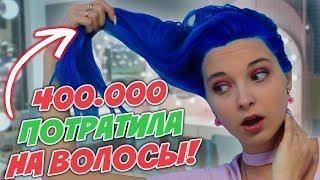 СЛИЛА 400.000 НА ВОЛОСЫ - 10 ФАКТОВ, КОТОРЫЕ ВЫ ОБО МНЕ НЕ ЗНАЛИ!