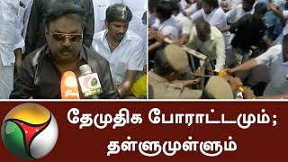 BJP betrays Tamil Nadu, slams Vijayakanth | #BJP #Protest #DMDK