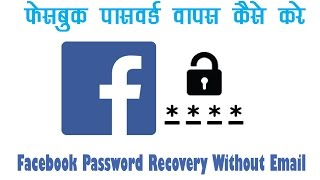 facebook password recovery without email fb password rest kaise kare