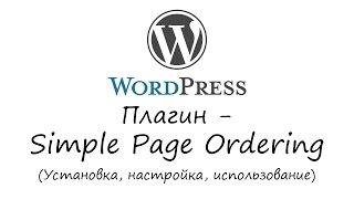 WordPress - плагин Simple Page Ordering. Уроки WordPress. Урок #27