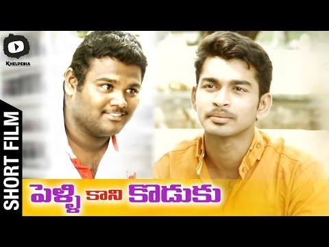 Pelli Kani Koduku Telugu Short Film | 2015 Telugu Short Film | By Meher Deepak | Khelpedia